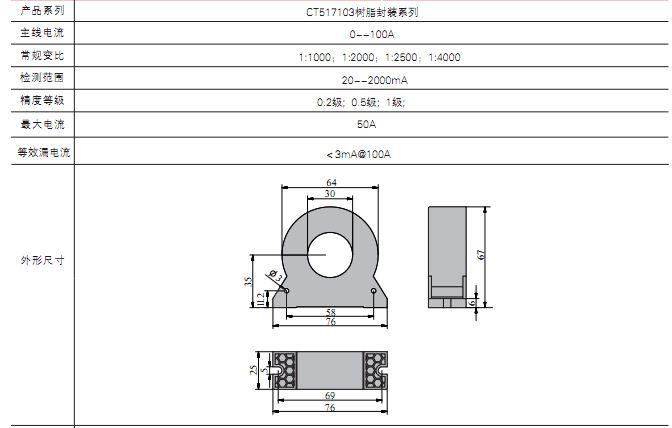 ct517203新国标互感器圆形开窗剩余电流互感器